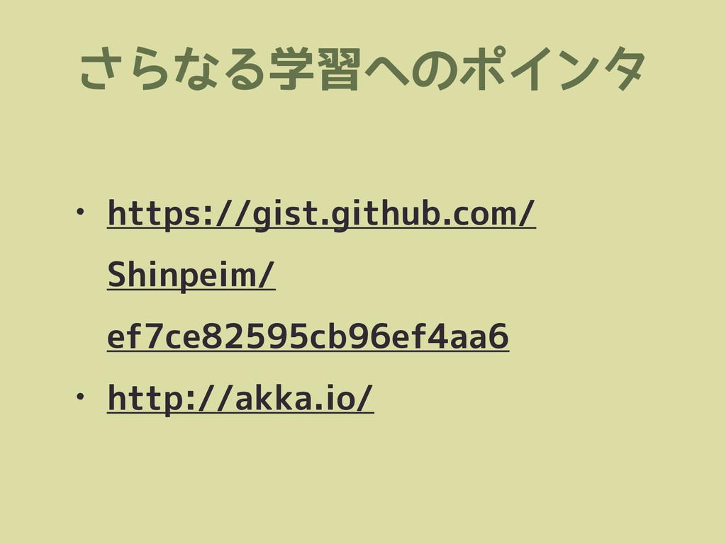 さらなる学習へのポインタ • https://gist.github.com/ Shinpei...