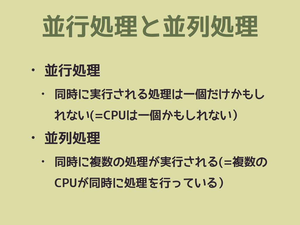 並行処理と並列処理 • 並行処理 • 同時に実行される処理は一個だけかもし れない(=CPUは...