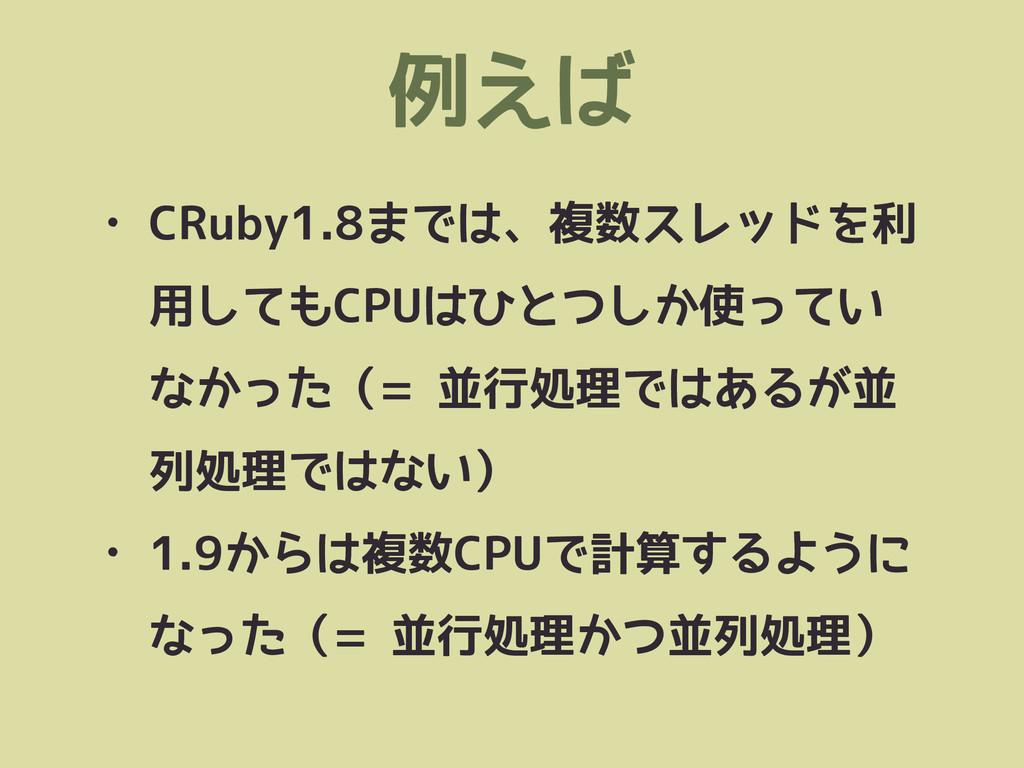 例えば • CRuby1.8までは、複数スレッドを利 用してもCPUはひとつしか使ってい なか...