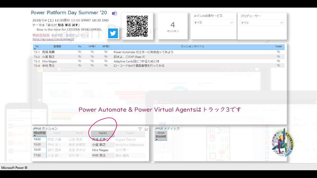 Power Automate & Power Virtual Agentsはトラック3です