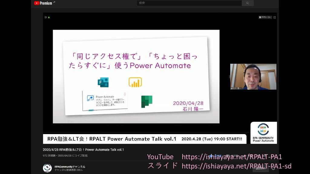 YouTube https://ishiayaya.net/RPALT-PA1 スライド ht...