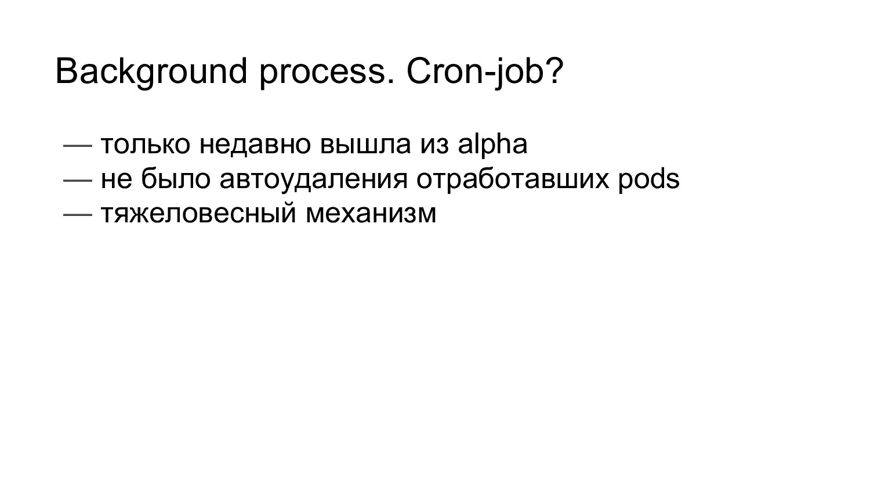 Background process. Cron-job? — только недавно ...