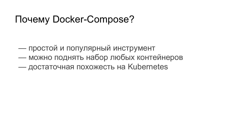 Почему Docker-Compose? — простой и популярный и...