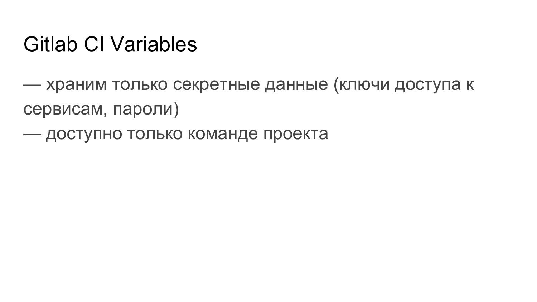 Gitlab CI Variables — храним только секретные д...
