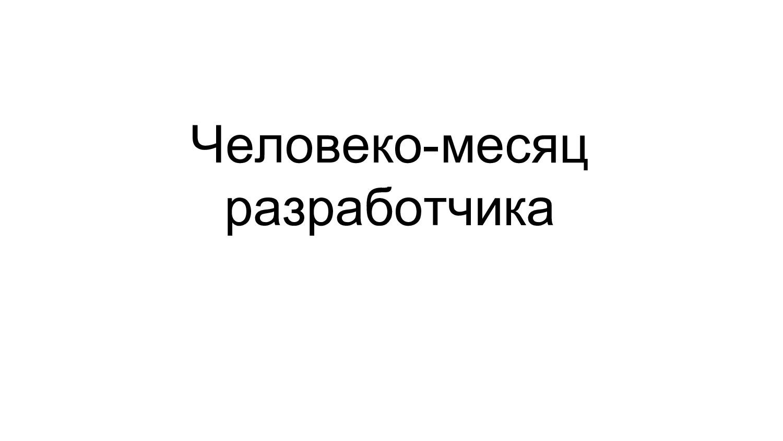 Человеко-месяц разработчика