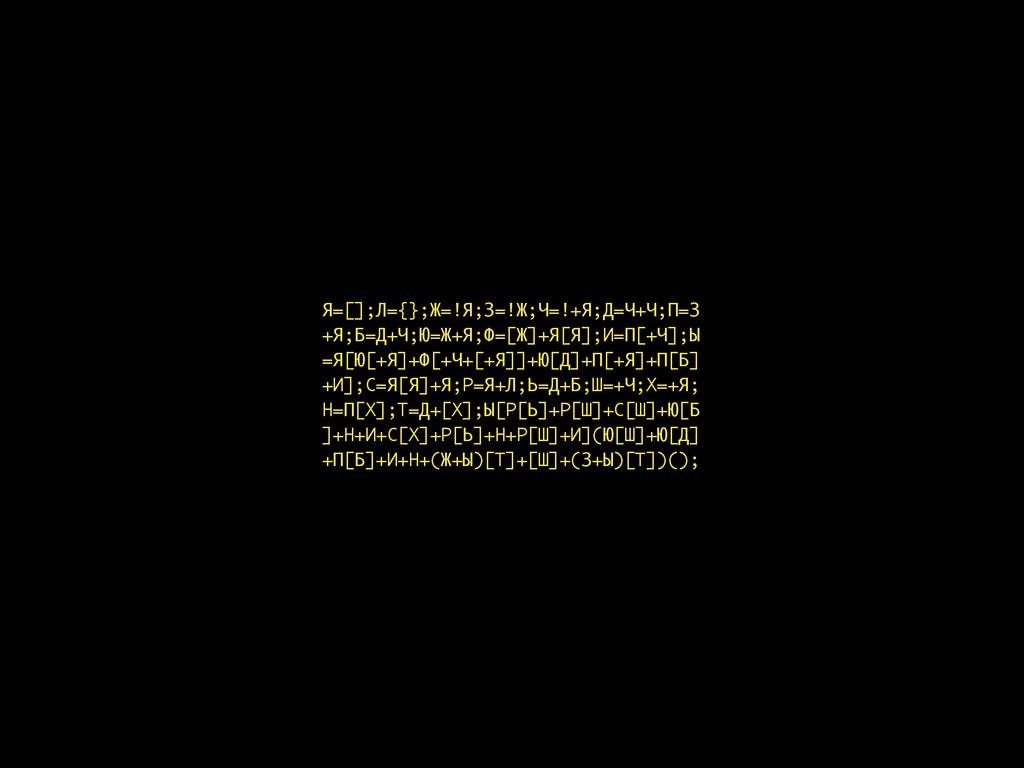 Я=[];Л={};Ж=!Я;З=!Ж;Ч=!+Я;Д=Ч+Ч;П=З +Я;Б=Д+Ч;Ю=...