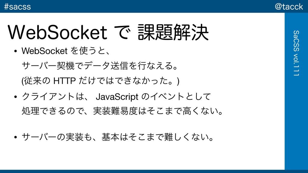 !UBDDL 4B$44WPM TBDTT • WebSocket Λ͏ͱɺ ...