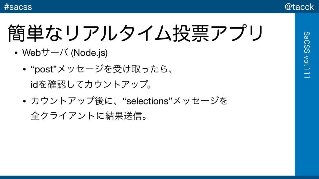 !UBDDL 4B$44WPM TBDTT • Webαʔό (Node.js) ...