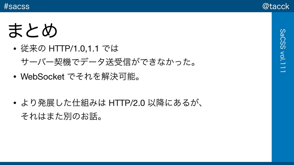 !UBDDL 4B$44WPM TBDTT • ैདྷͷ HTTP/1.0,1.1 ...