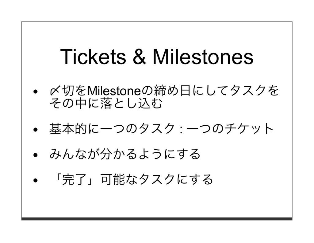 Tickets & Milestones 〆切をMilestoneの締め⽇にしてタスクを その...