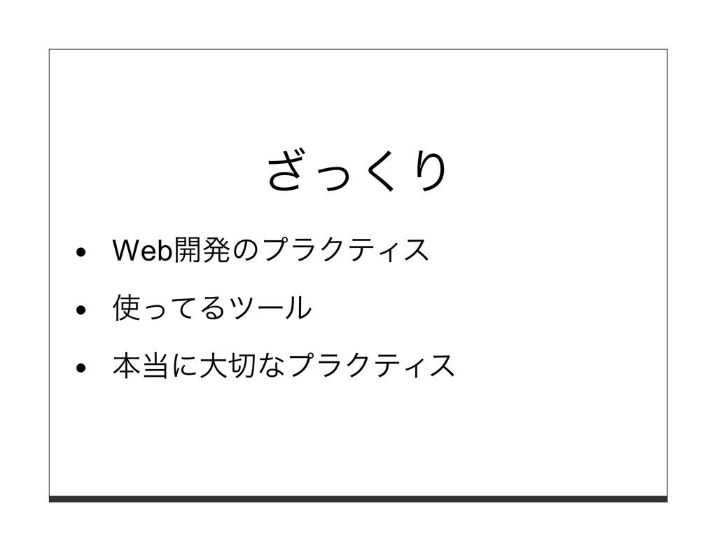 ざっくり Web開発のプラクティス 使ってるツール 本当に⼤切なプラクティス