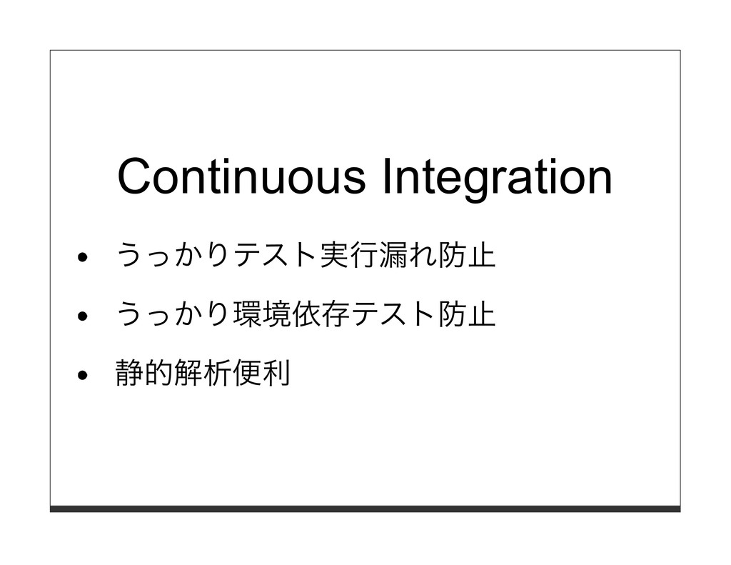 Continuous Integration うっかりテスト実⾏漏れ防⽌ うっかり環境依存テス...