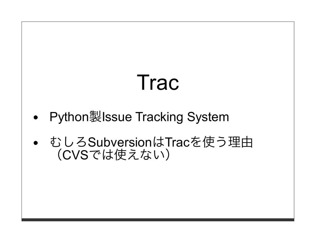 Trac Python製Issue Tracking System むしろSubversion...
