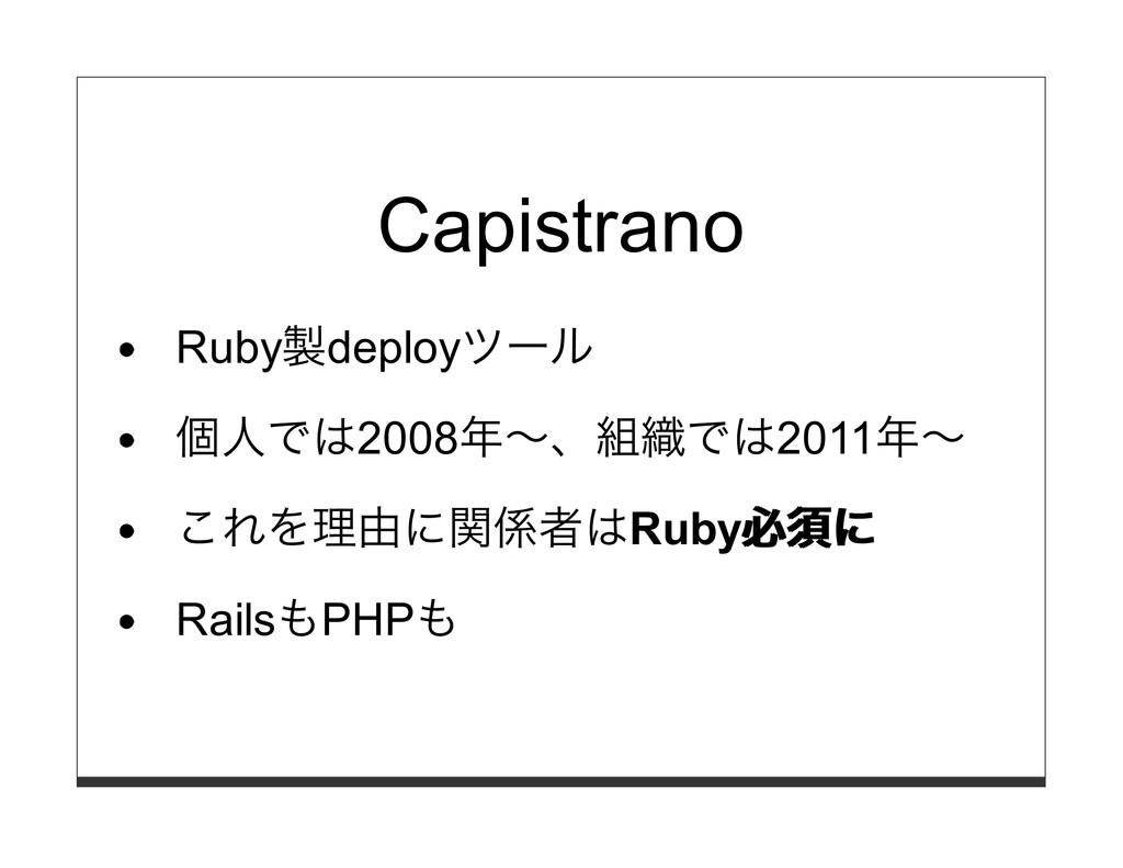 Capistrano Ruby製deployツール 個⼈では2008年〜、組織では2011年〜...