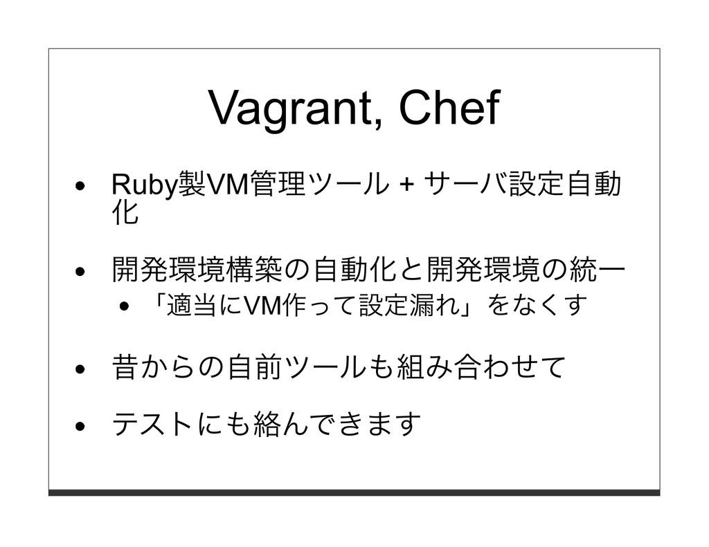 Vagrant, Chef Ruby製VM管理ツール + サーバ設定⾃動 化 開発環境構築の⾃...