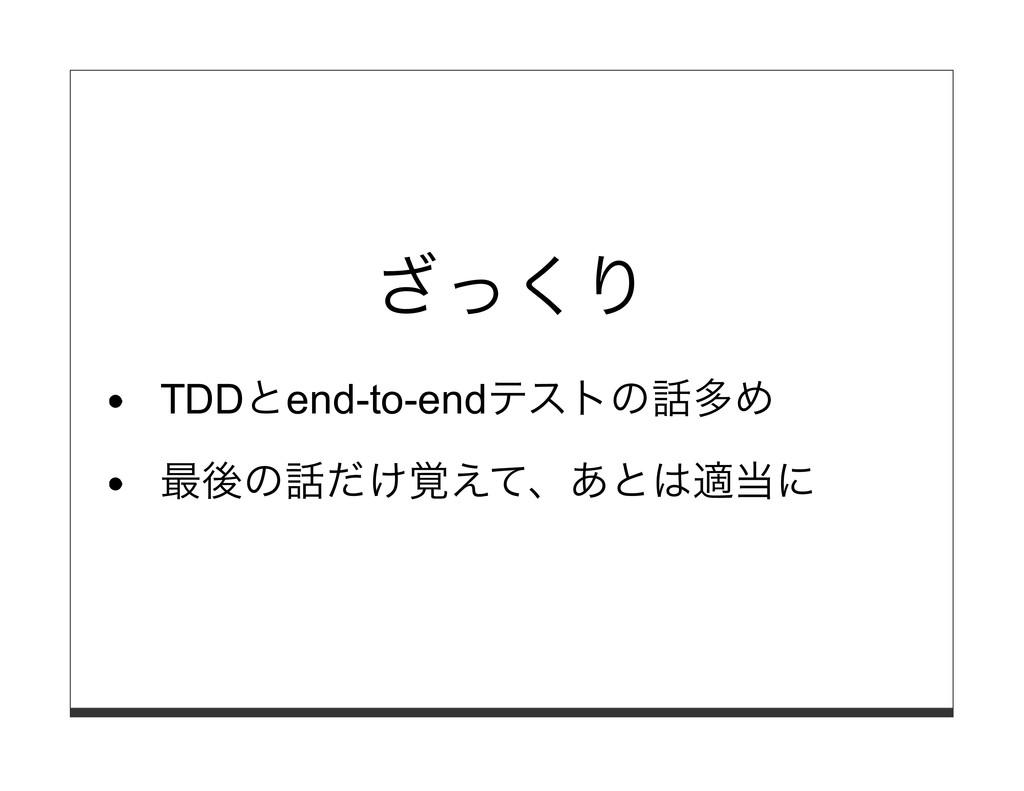 ざっくり TDDとend-to-endテストの話多め 最後の話だけ覚えて、あとは適当に