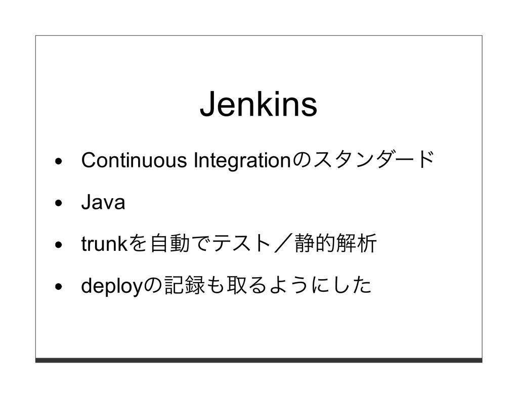 Jenkins Continuous Integrationのスタンダード Java trun...