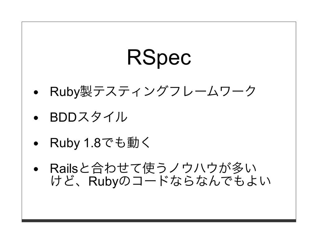 RSpec Ruby製テスティングフレームワーク BDDスタイル Ruby 1.8でも動く R...