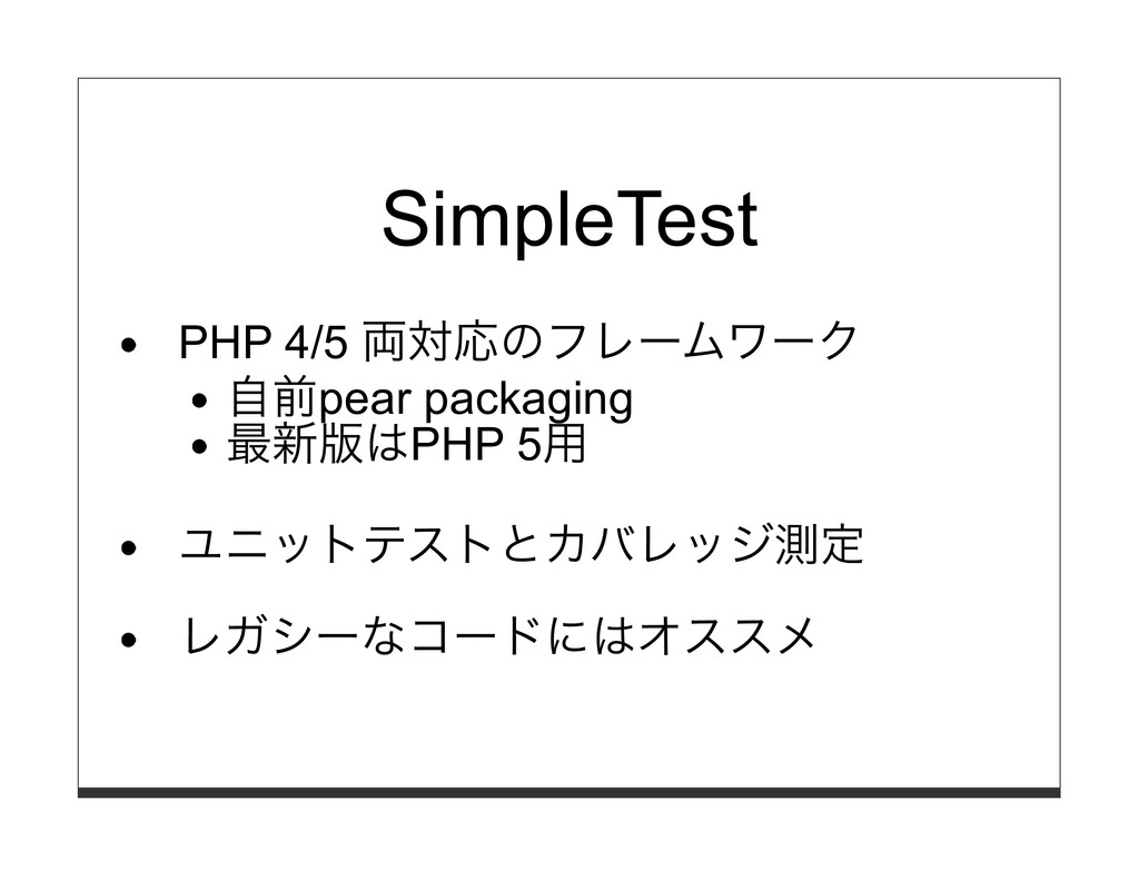 SimpleTest PHP 4/5 両対応のフレームワーク ⾃前pear packaging...