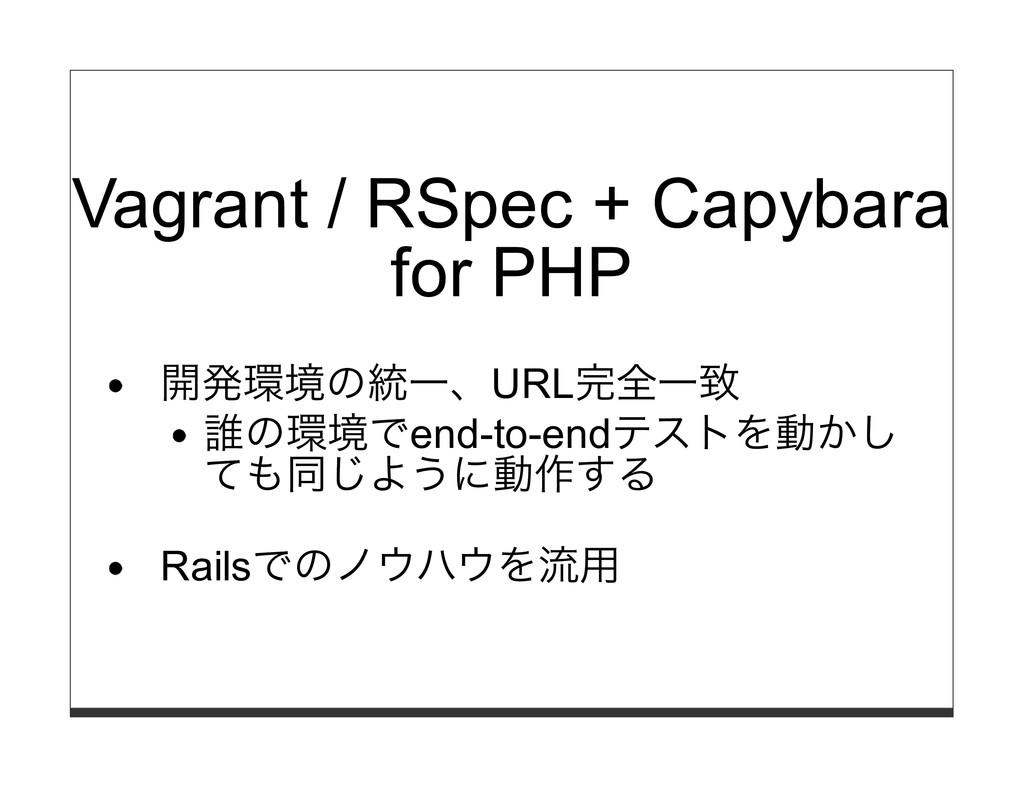 Vagrant / RSpec + Capybara for PHP 開発環境の統⼀、URL完...