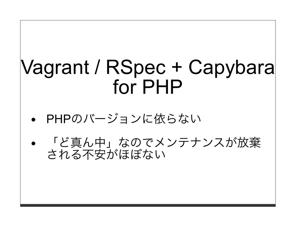 Vagrant / RSpec + Capybara for PHP PHPのバージョンに依ら...
