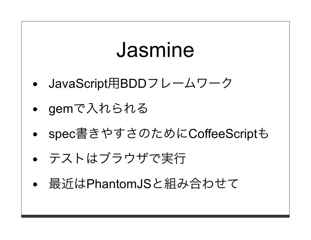 Jasmine JavaScript⽤BDDフレームワーク gemで⼊れられる spec書きや...