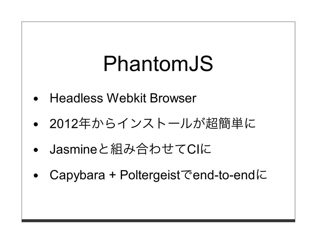 PhantomJS Headless Webkit Browser 2012年からインストール...