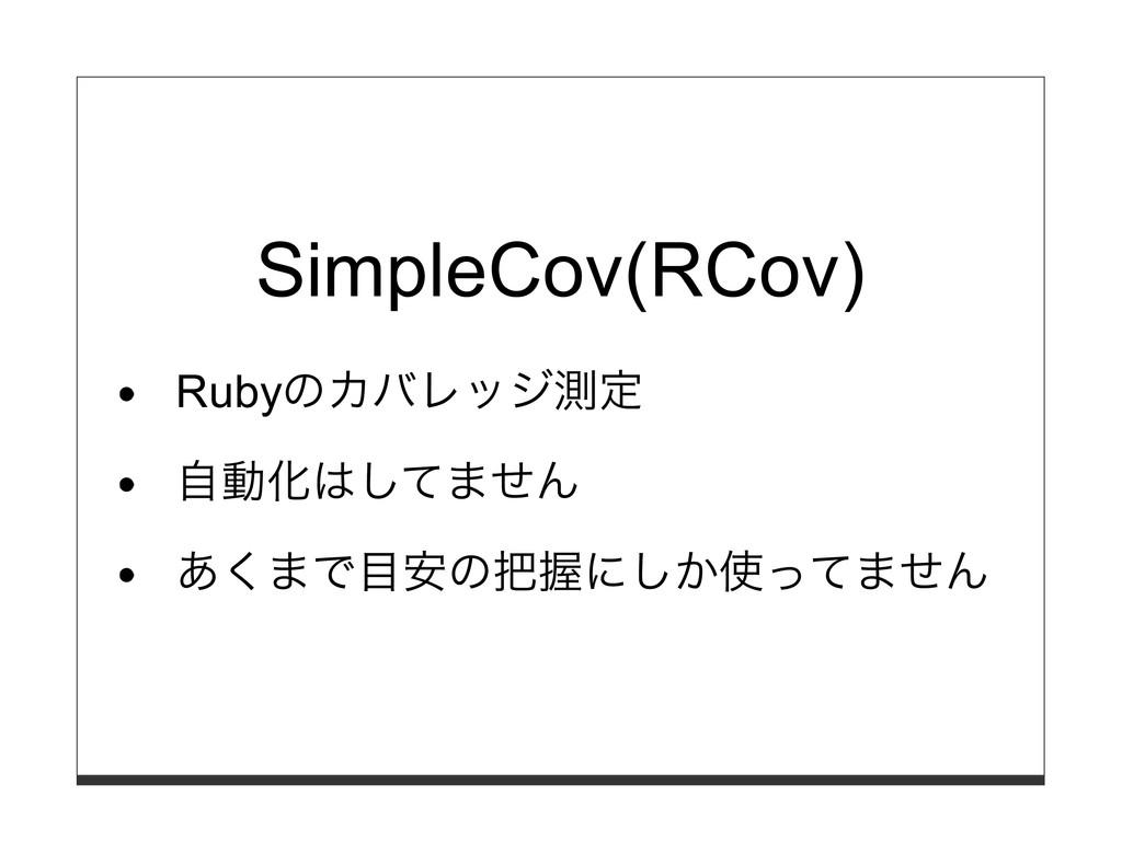 SimpleCov(RCov) Rubyのカバレッジ測定 ⾃動化はしてません あくまで⽬安の把...