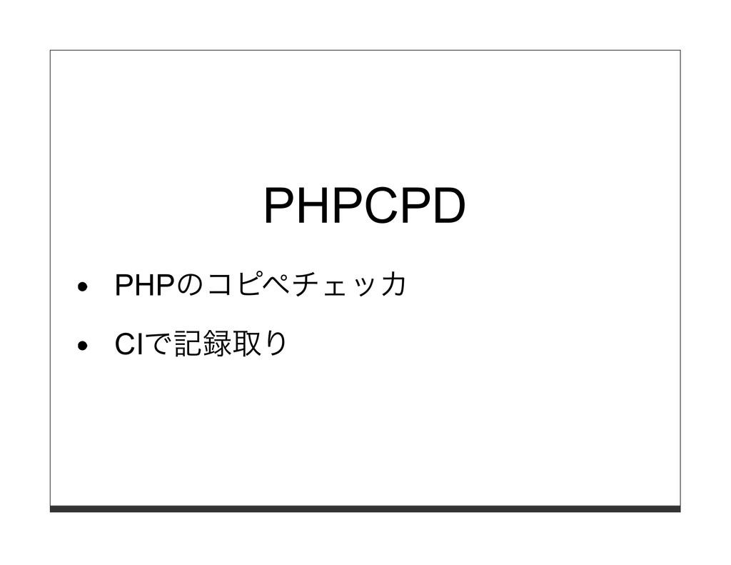 PHPCPD PHPのコピペチェッカ CIで記録取り