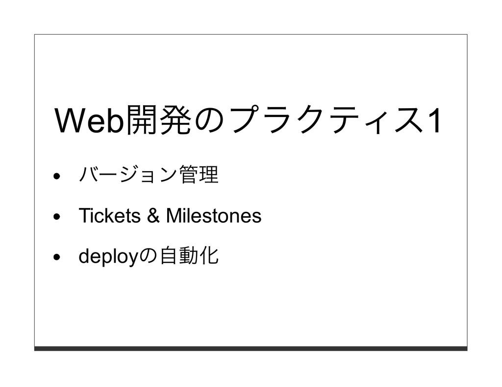 Web開発のプラクティス1 バージョン管理 Tickets & Milestones depl...