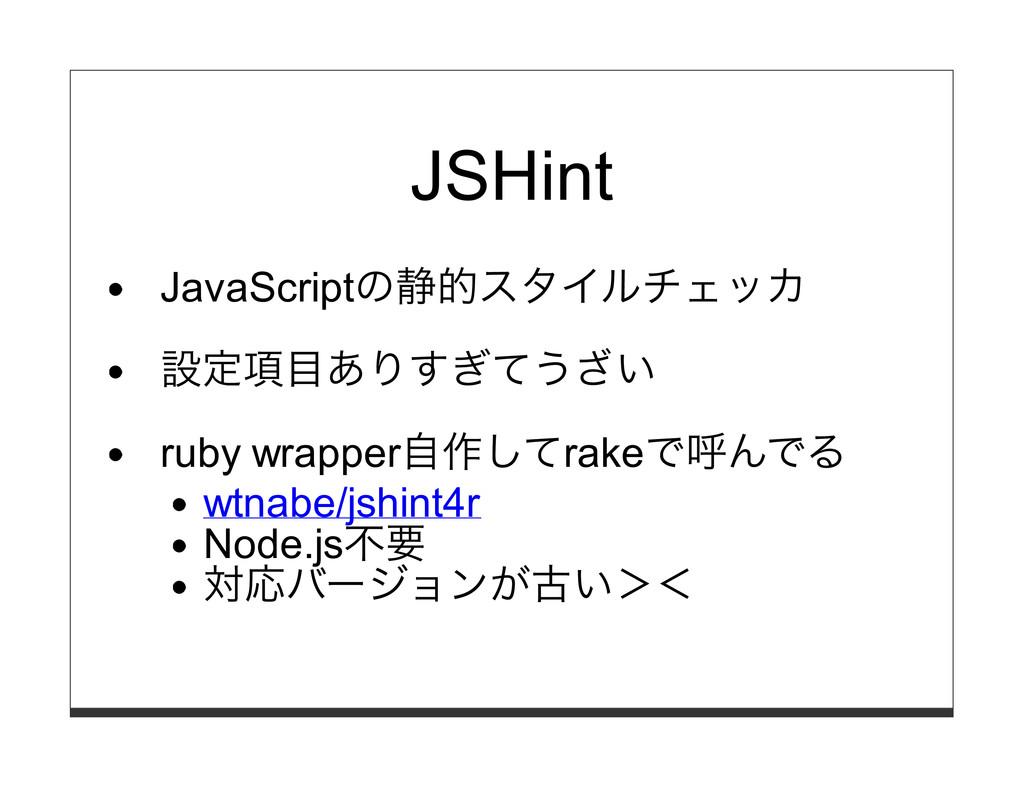JSHint JavaScriptの静的スタイルチェッカ 設定項⽬ありすぎてうざい ruby ...