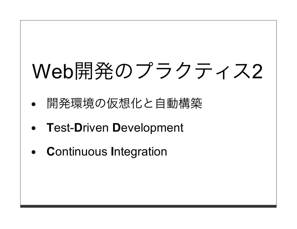 Web開発のプラクティス2 開発環境の仮想化と⾃動構築 Test-Driven Develop...