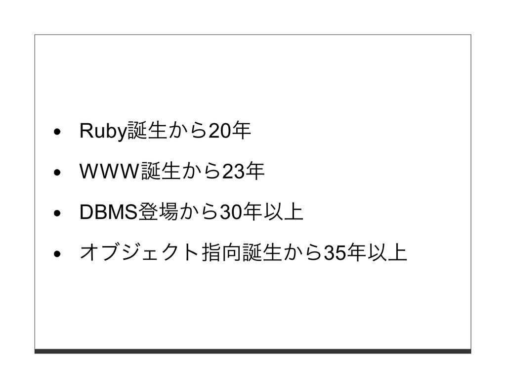 Ruby誕⽣から20年 WWW誕⽣から23年 DBMS登場から30年以上 オブジェクト指向誕⽣...
