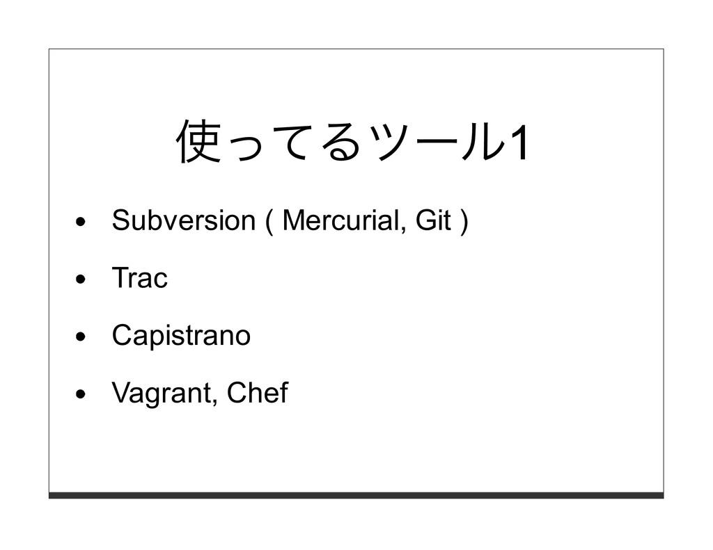 使ってるツール1 Subversion ( Mercurial, Git ) Trac Cap...