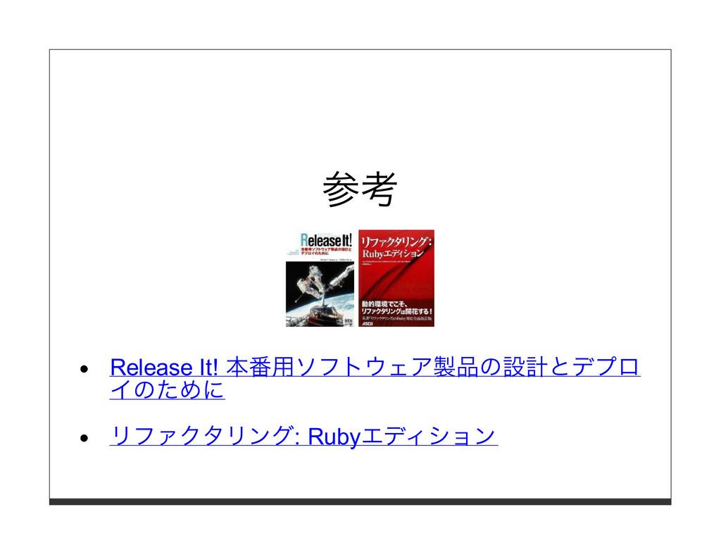 参考 Release It! 本番⽤ソフトウェア製品の設計とデプロ イのために リファクタリン...