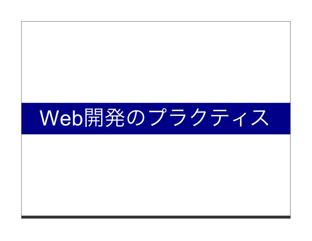 Web開発のプラクティス