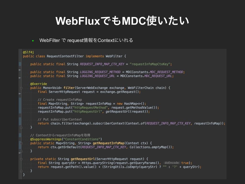 ● WebFilter Ͱ requestใΛContextʹ͍ΕΔ WebFluxͰMD...