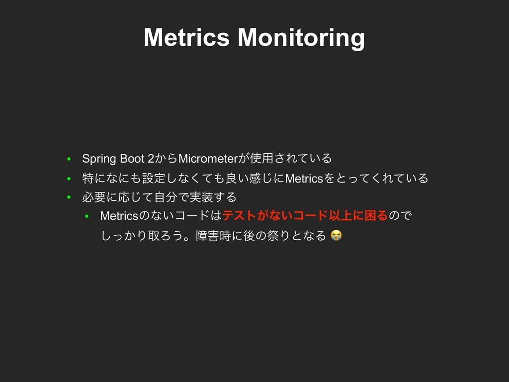 ● Spring Boot 2͔ΒMicrometer͕༻͞Ε͍ͯΔ ● ಛʹͳʹઃఆ͠ͳ...