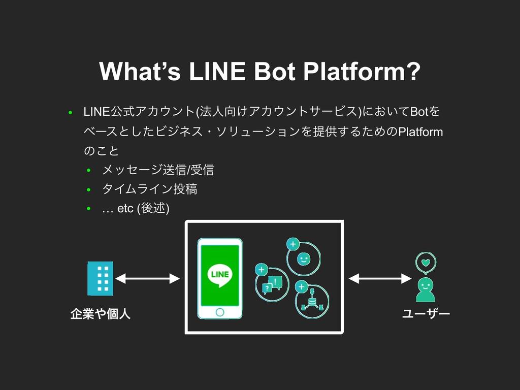 What's LINE Bot Platform? ● LINEެࣜΞΧϯτ(๏ਓ͚ΞΧ...