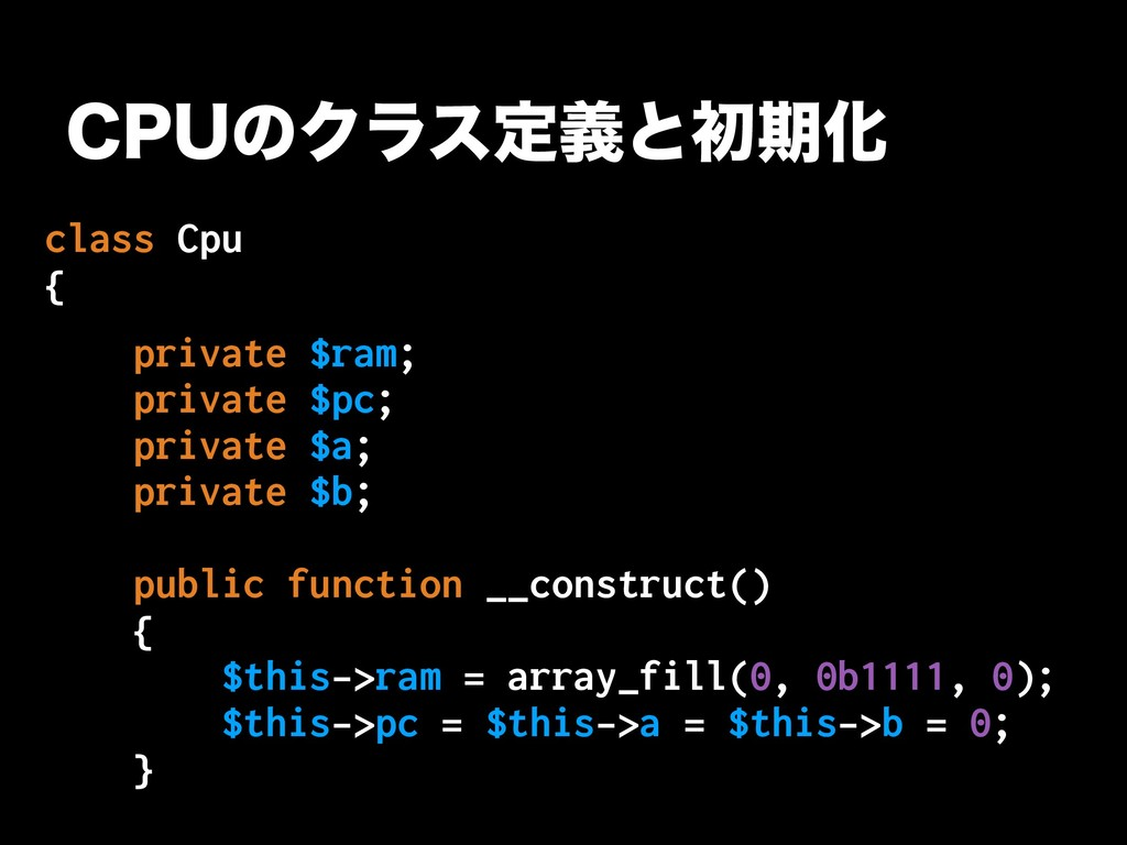class Cpu { public function __construct() { $th...
