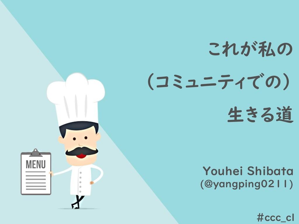 これが私の (コミュニティでの) 生きる道 #ccc_cl Youhei Shibata (@...
