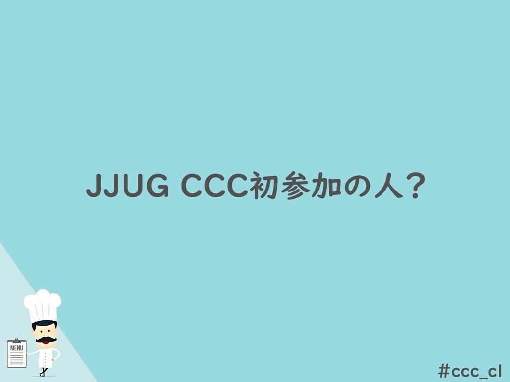 #ccc_cl JJUG CCC初参加の人?
