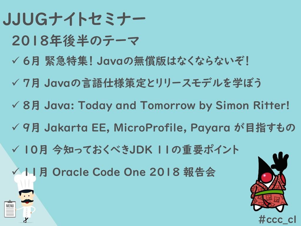 JJUGナイトセミナー 2018年後半のテーマ ✓ 6月 緊急特集! Javaの無償版はなくな...