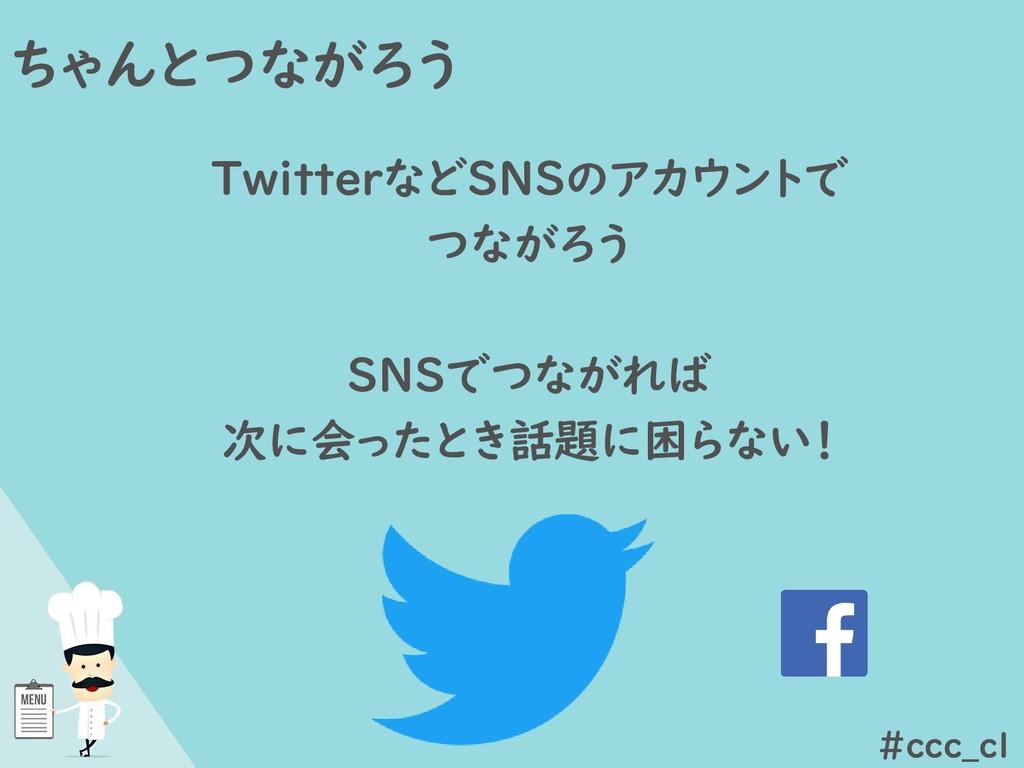 ちゃんとつながろう TwitterなどSNSのアカウントで つながろう SNSでつながれば 次...