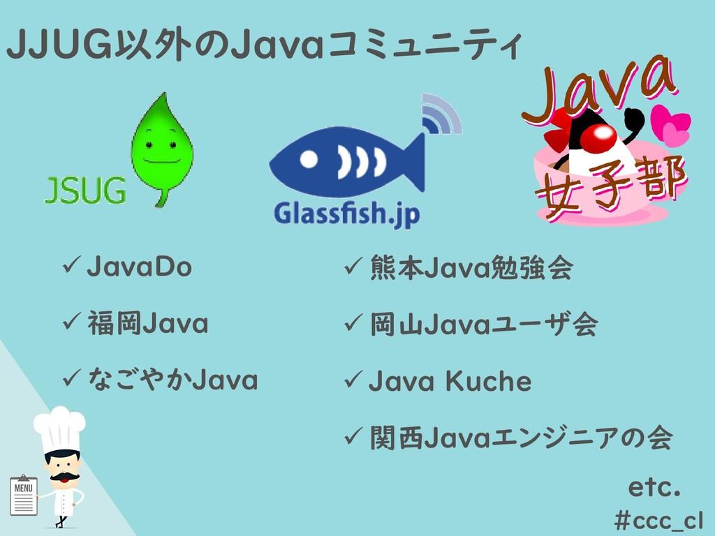 #ccc_cl ✓ 熊本Java勉強会 ✓ 岡山Javaユーザ会 ✓ Java Kuche ✓...