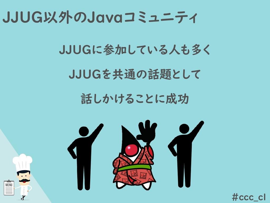 JJUG以外のJavaコミュニティ JJUGに参加している人も多く JJUGを共通の話題として...