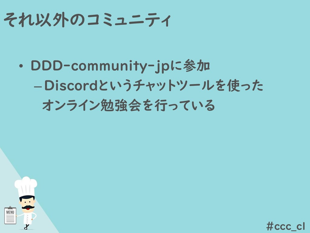 それ以外のコミュニティ • DDD-community-jpに参加 –Discordというチャ...
