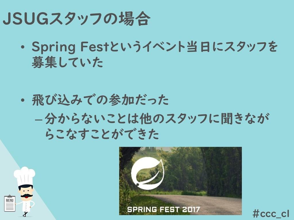 JSUGスタッフの場合 • Spring Festというイベント当日にスタッフを 募集していた...