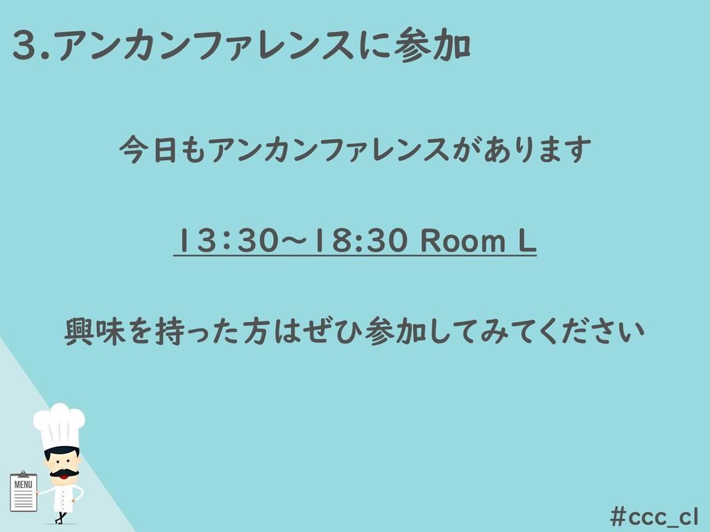 今日もアンカンファレンスがあります 13:30~18:30 Room L 興味を持った方はぜひ...