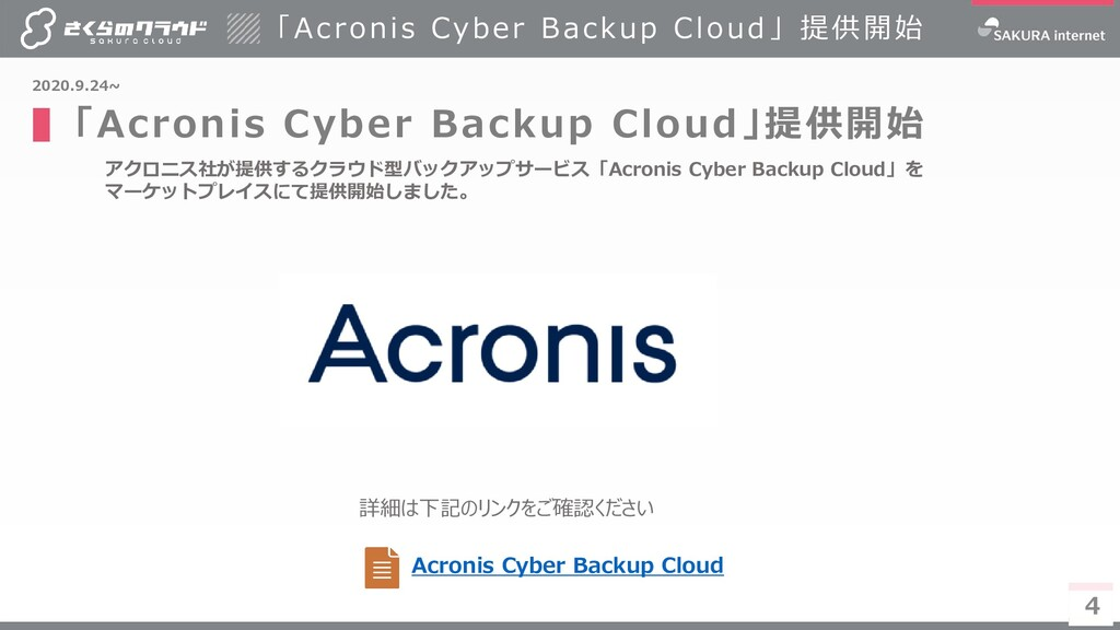 4 4 2020.9.24~ ▌ 「Acronis Cyber Backup Cloud」提供...